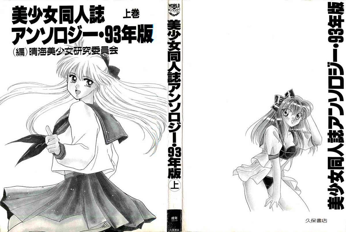 Bisyoujo Anthology '93 jyoukan 1