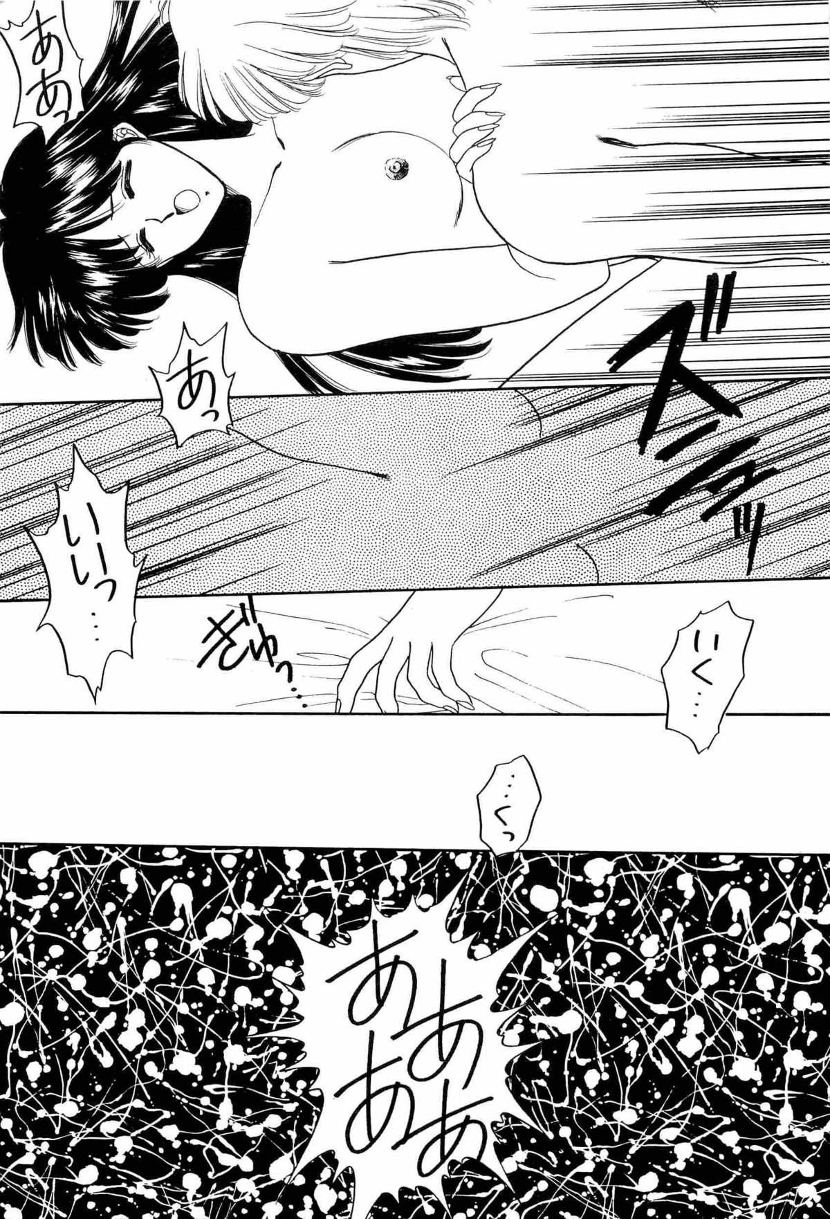 Bisyoujo Anthology '93 jyoukan 19