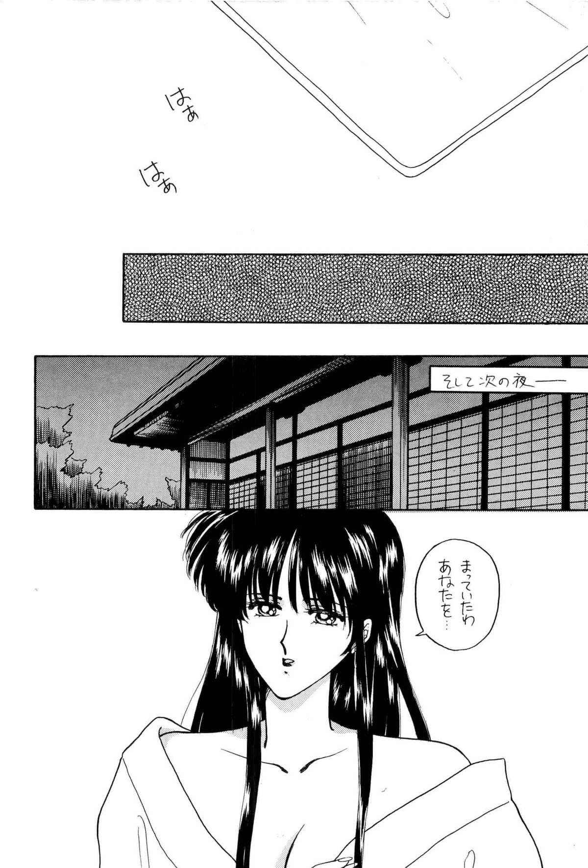 Bisyoujo Anthology '93 jyoukan 20