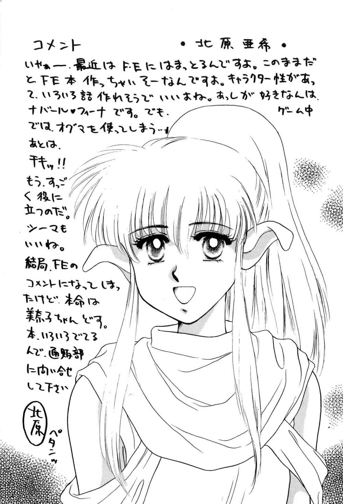 Bisyoujo Anthology '93 jyoukan 23