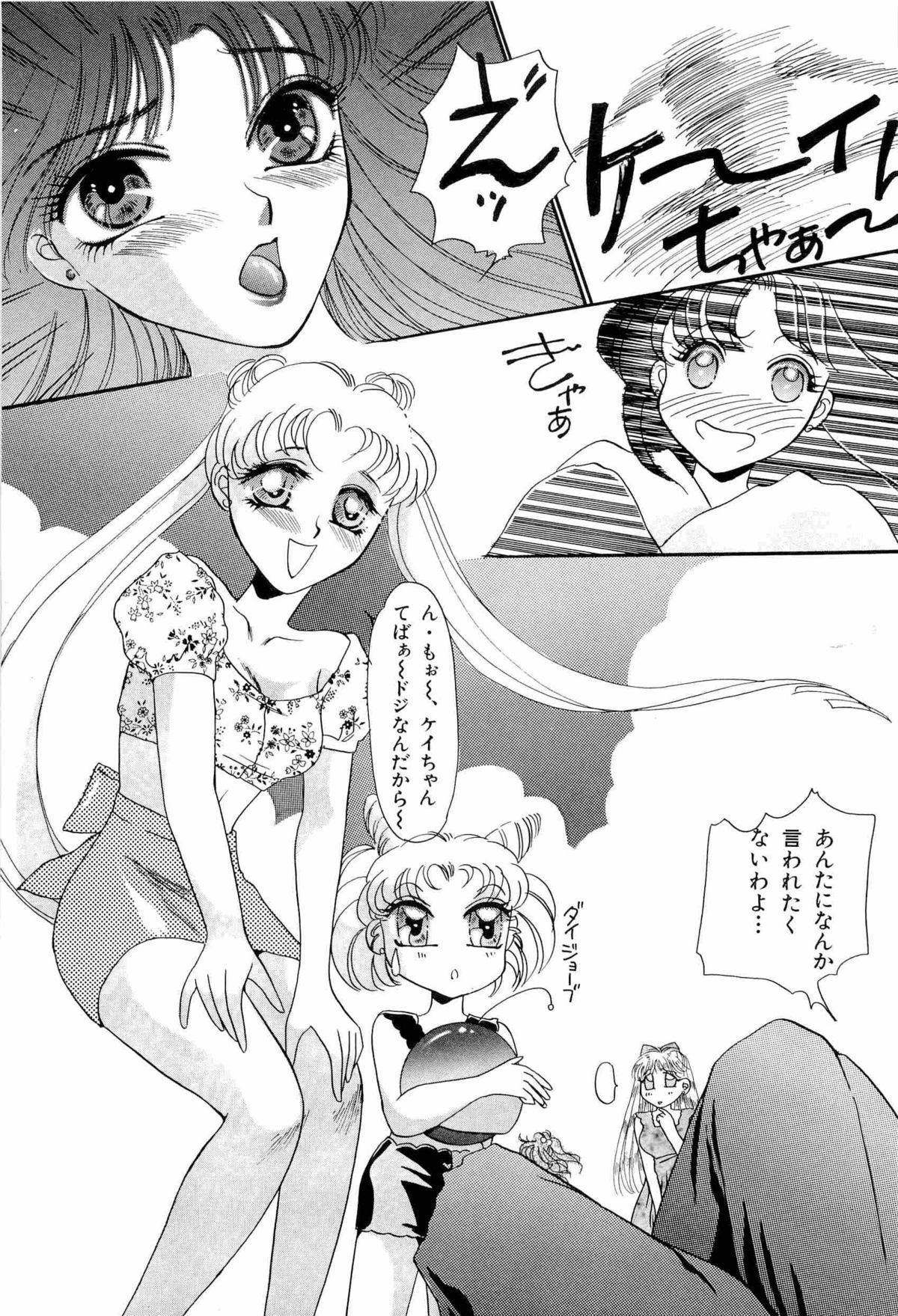 Bisyoujo Anthology '93 jyoukan 27