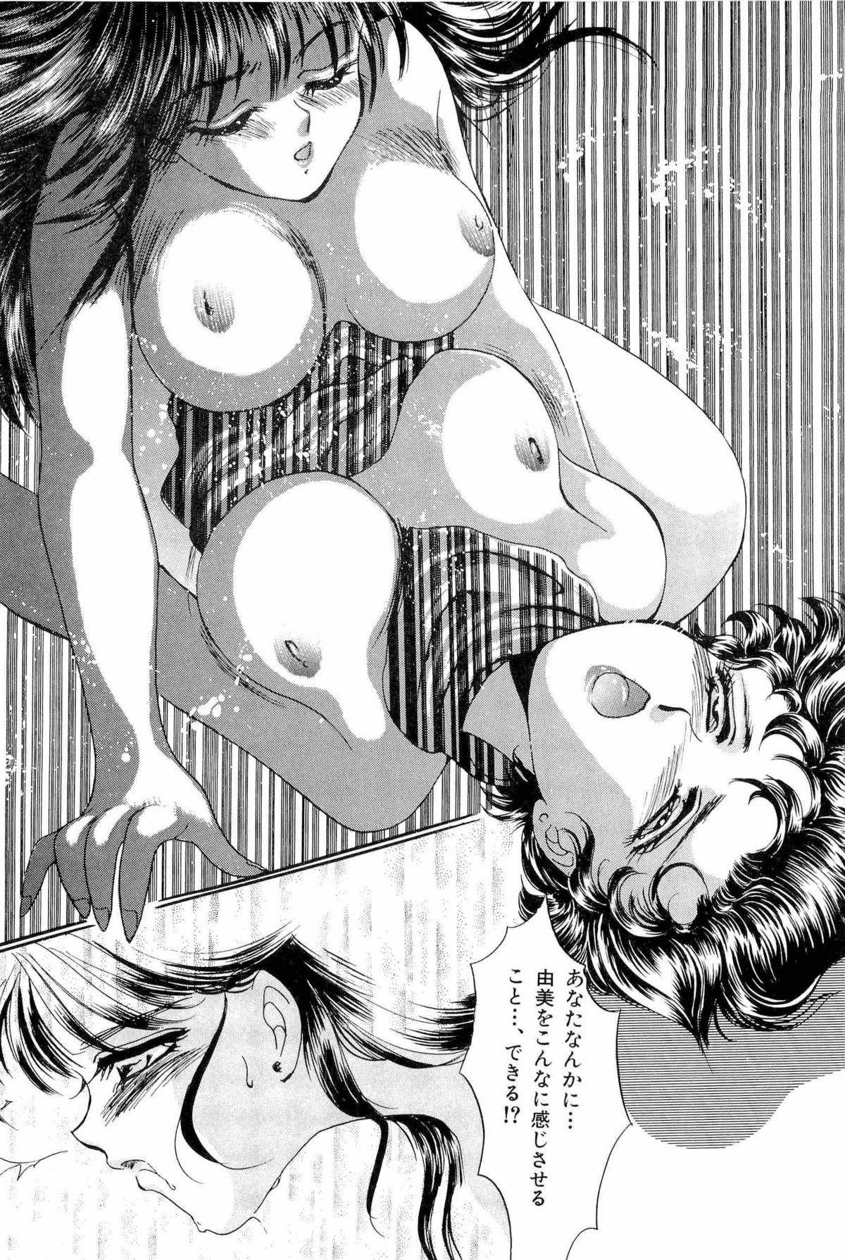 Bisyoujo Anthology '93 jyoukan 40