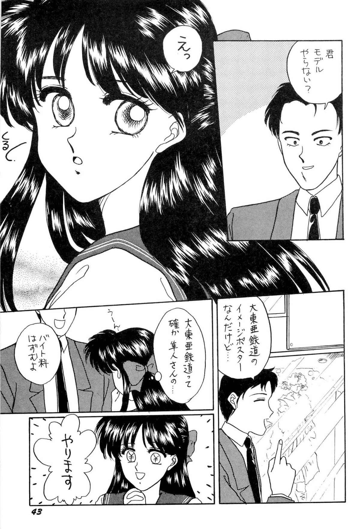 Bisyoujo Anthology '93 jyoukan 45