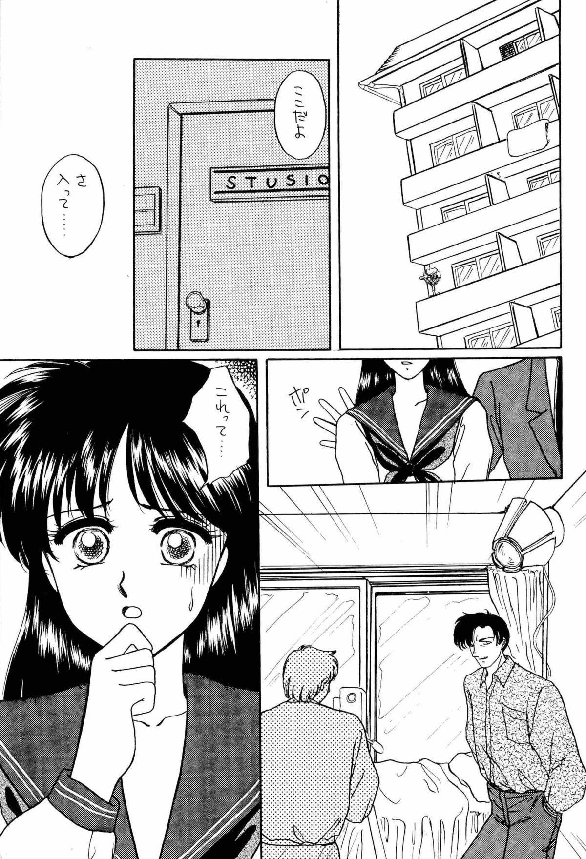 Bisyoujo Anthology '93 jyoukan 47