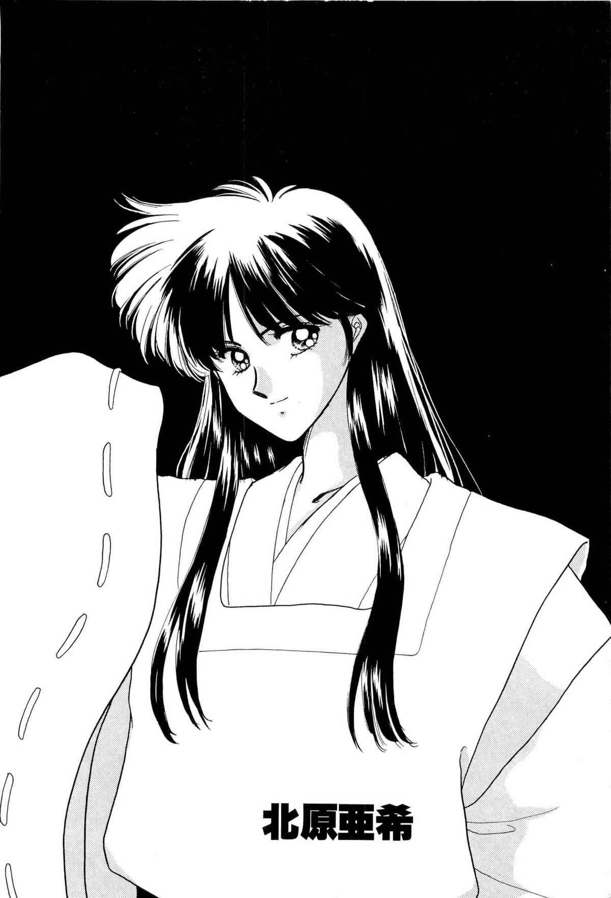 Bisyoujo Anthology '93 jyoukan 4