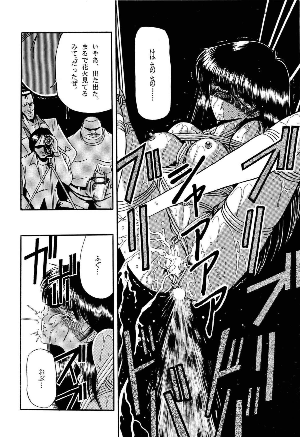 Bisyoujo Anthology '93 jyoukan 49