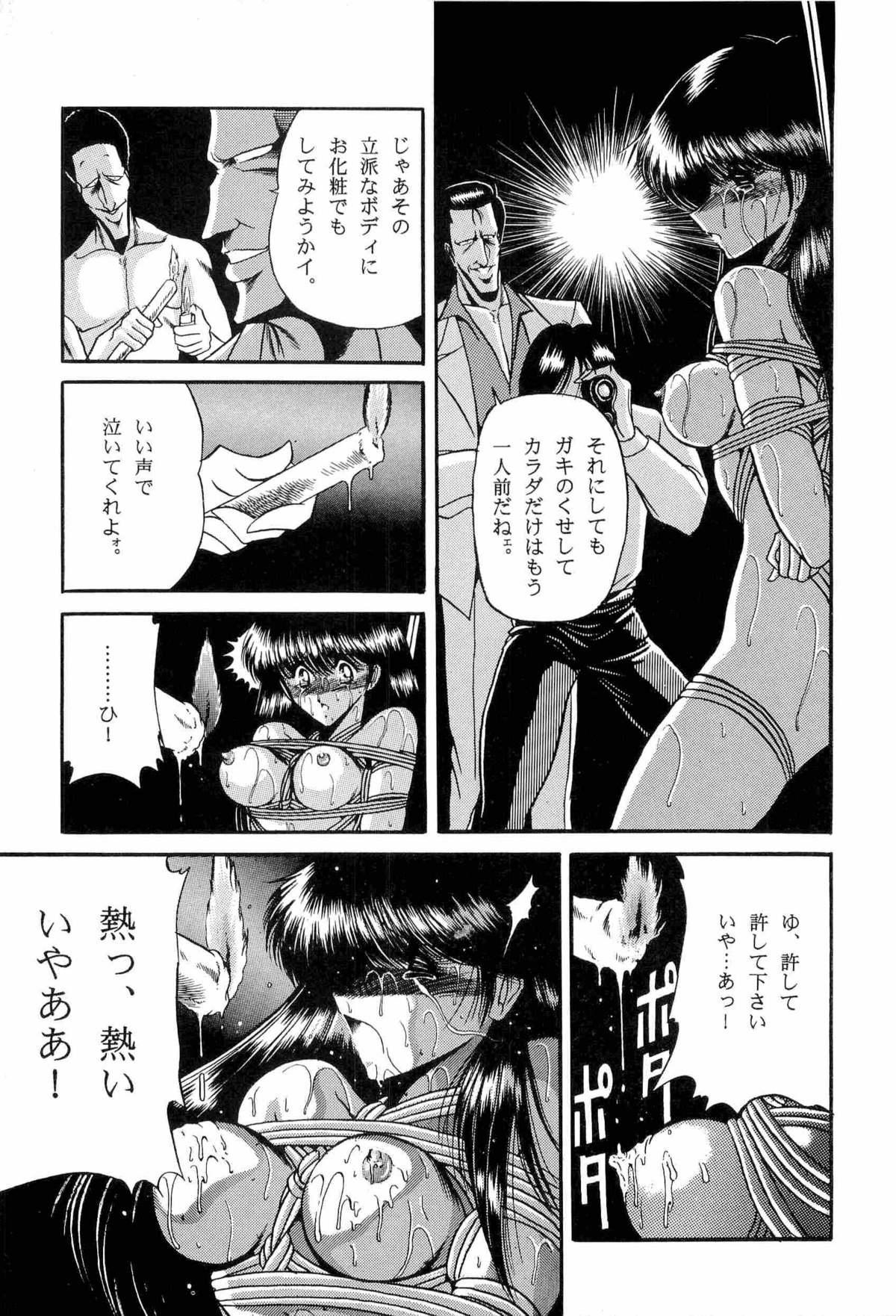 Bisyoujo Anthology '93 jyoukan 52