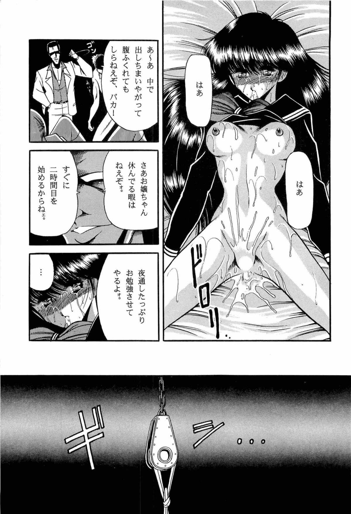 Bisyoujo Anthology '93 jyoukan 54