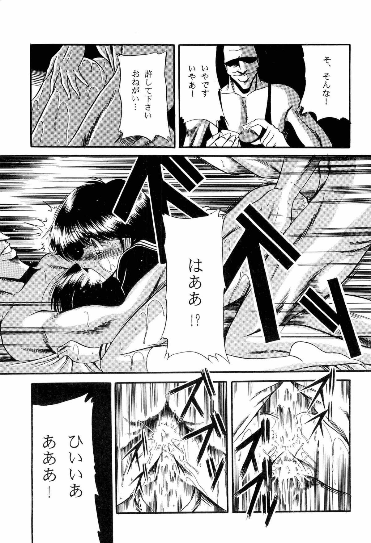 Bisyoujo Anthology '93 jyoukan 56