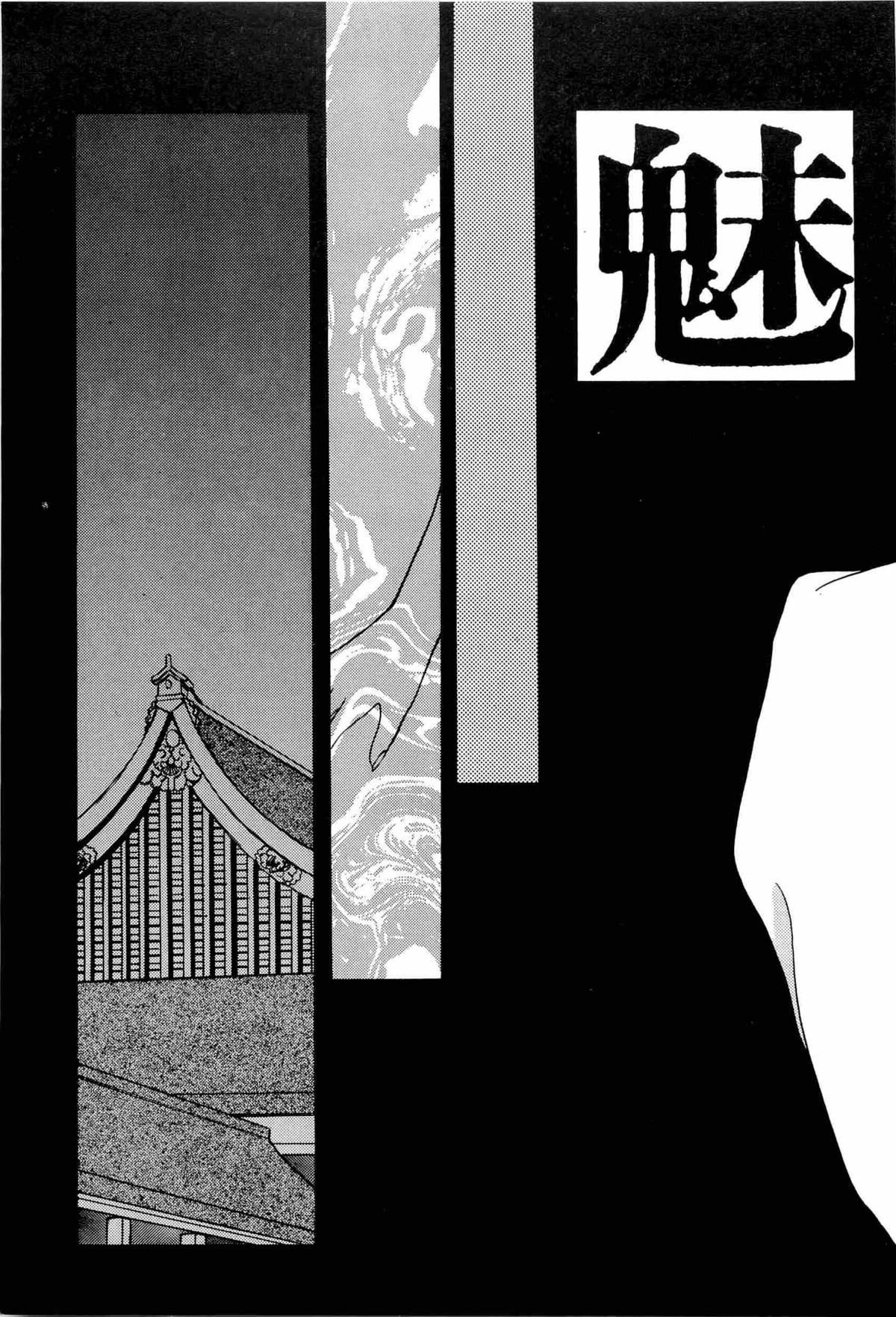 Bisyoujo Anthology '93 jyoukan 5