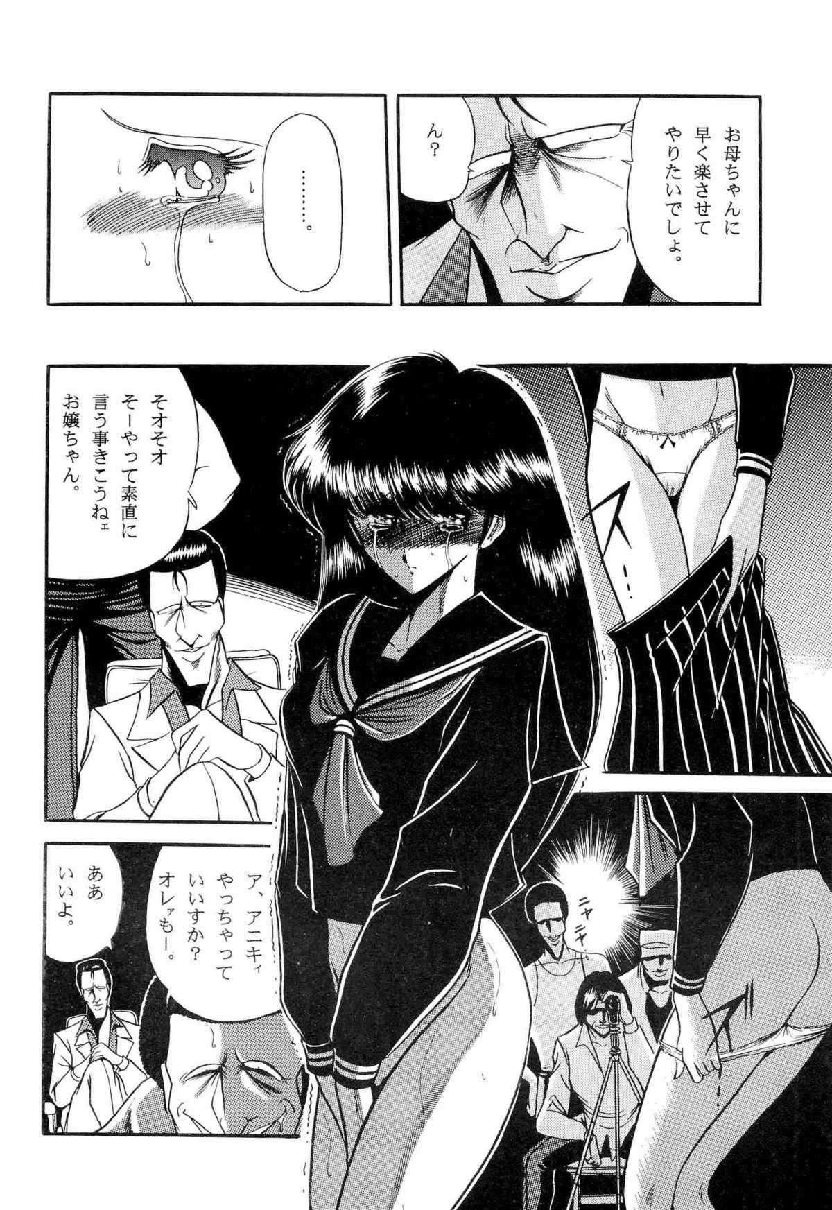 Bisyoujo Anthology '93 jyoukan 61