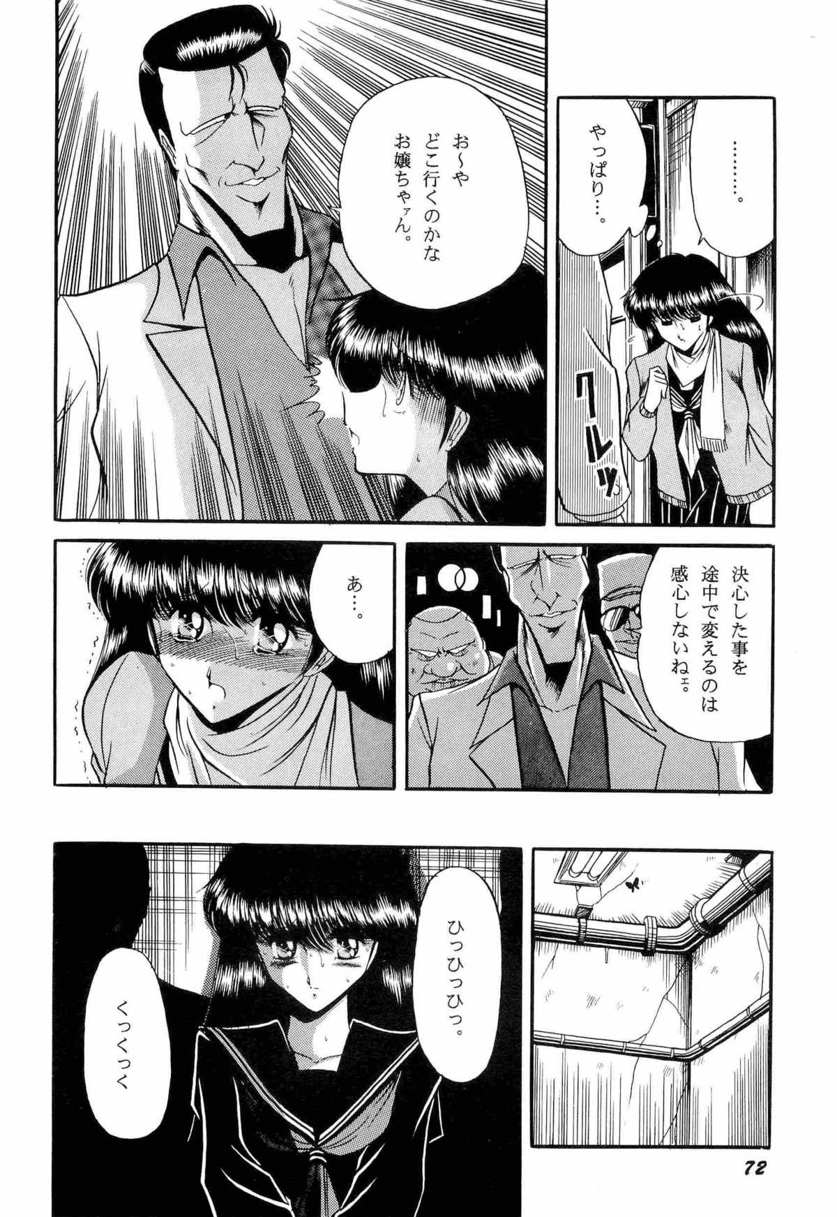 Bisyoujo Anthology '93 jyoukan 63