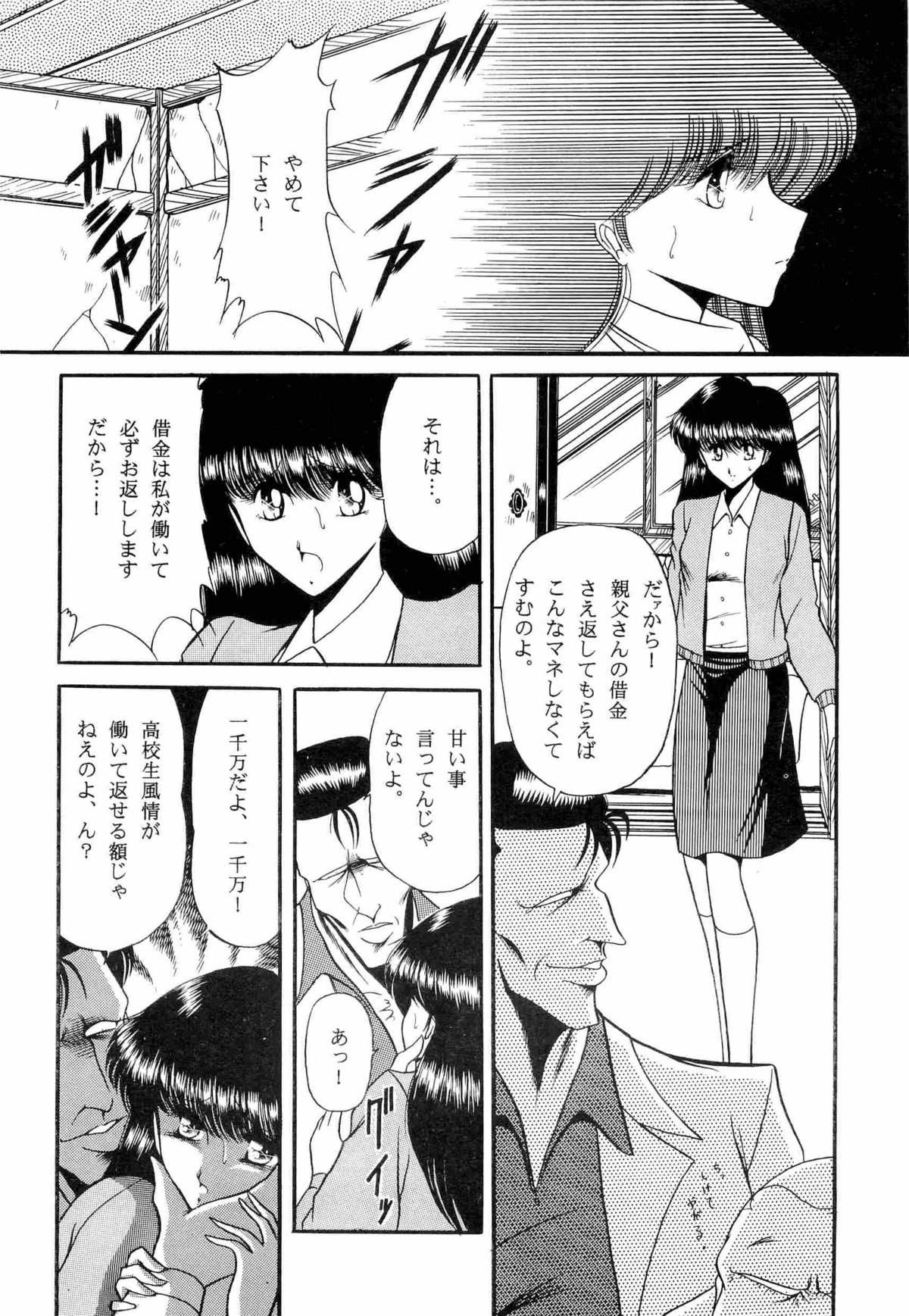 Bisyoujo Anthology '93 jyoukan 65