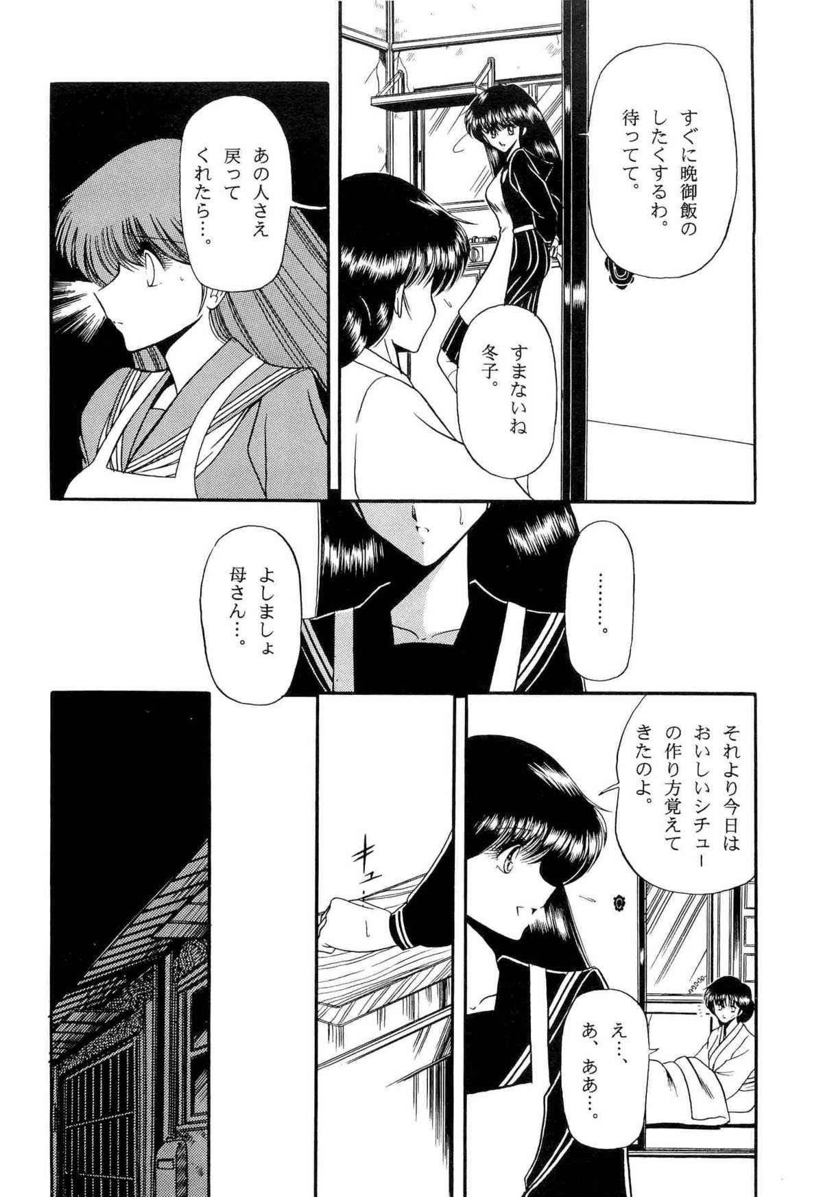 Bisyoujo Anthology '93 jyoukan 67