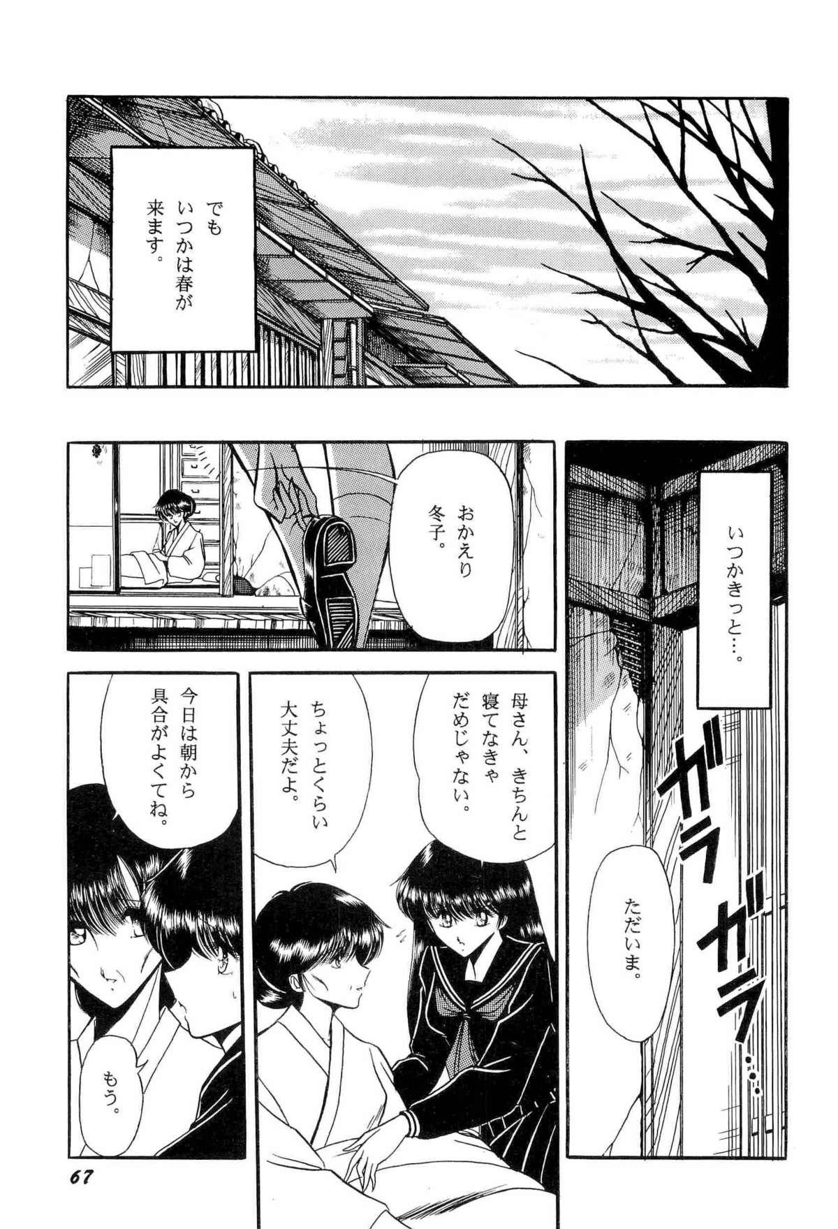 Bisyoujo Anthology '93 jyoukan 68