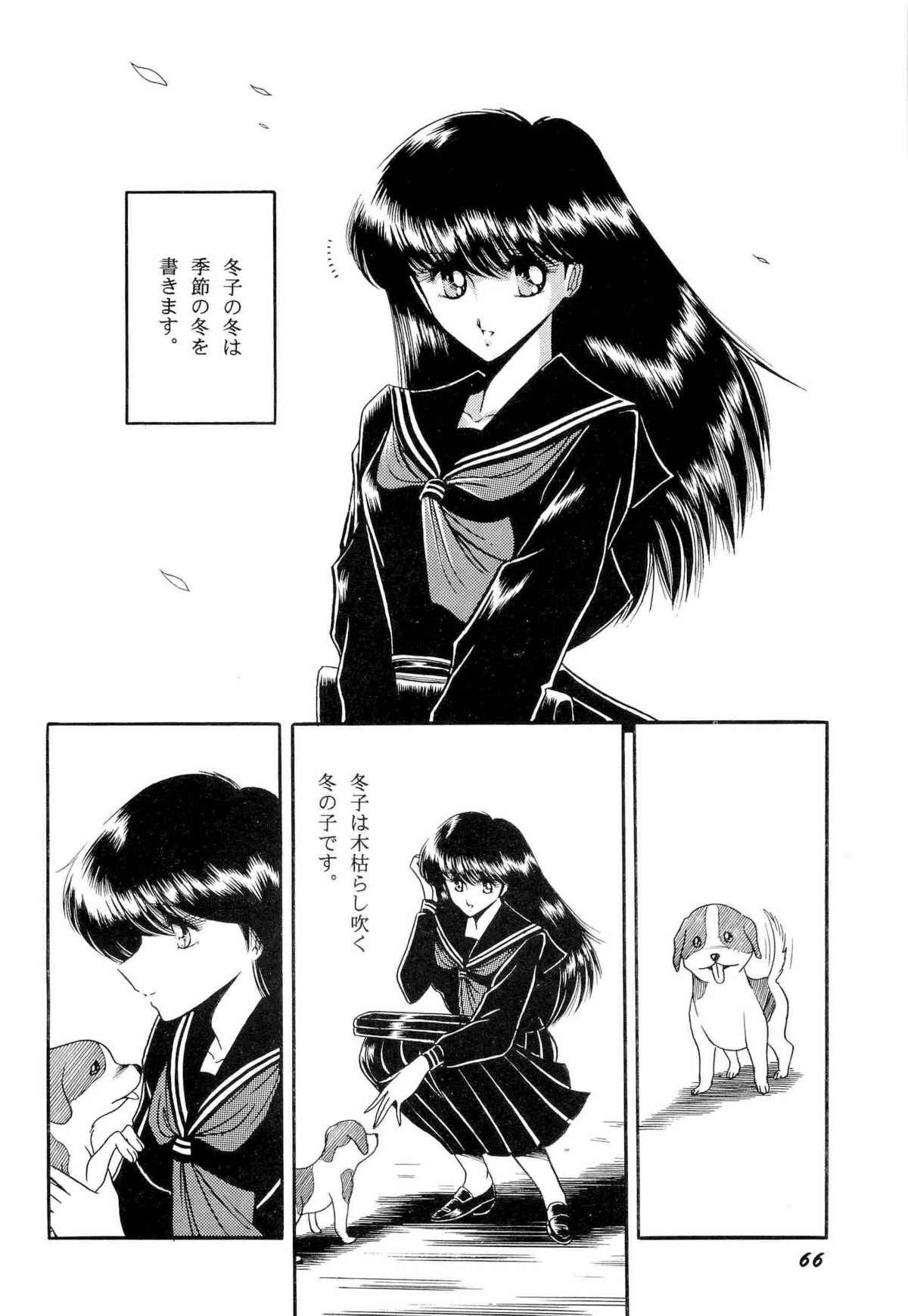 Bisyoujo Anthology '93 jyoukan 69