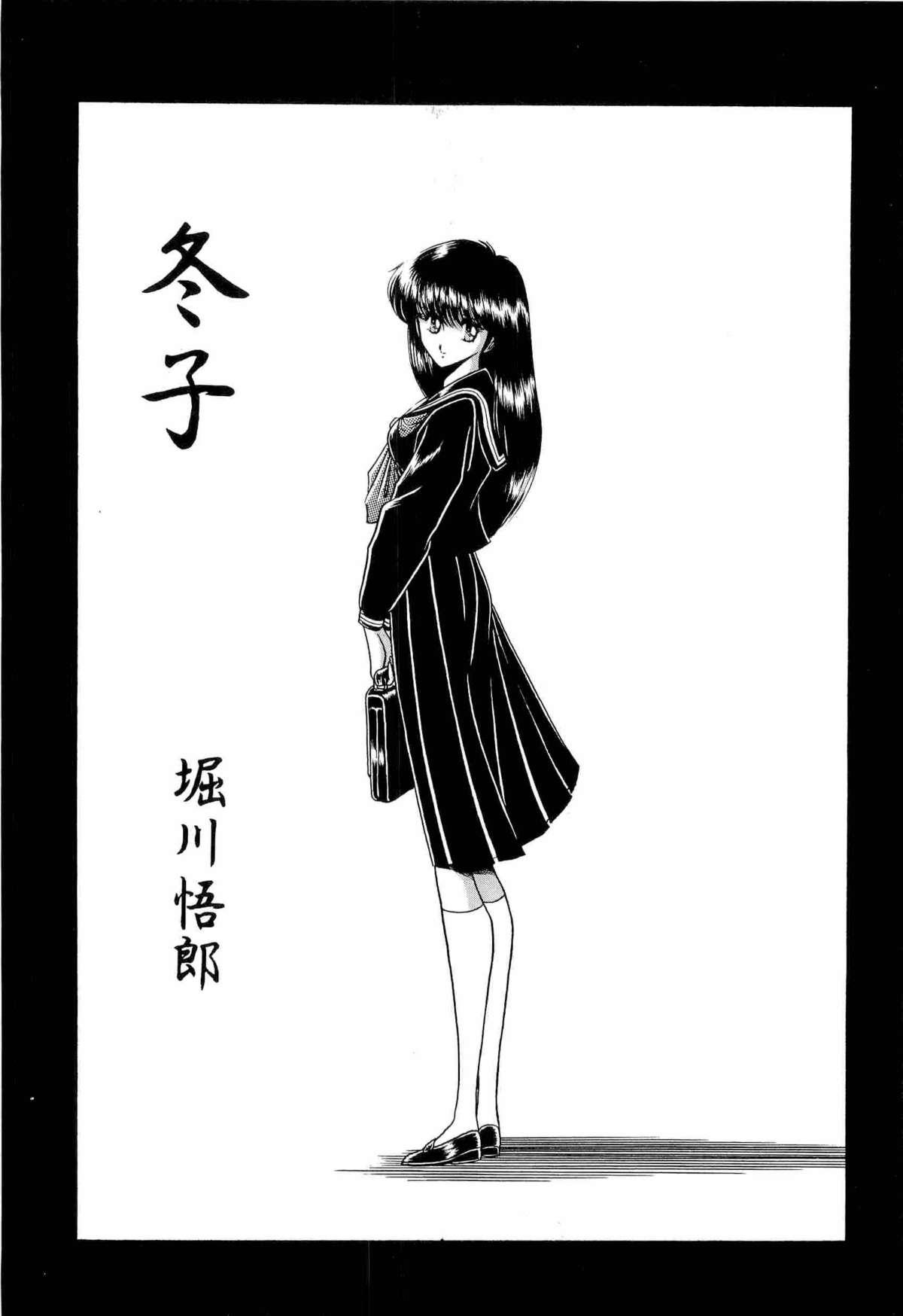 Bisyoujo Anthology '93 jyoukan 70