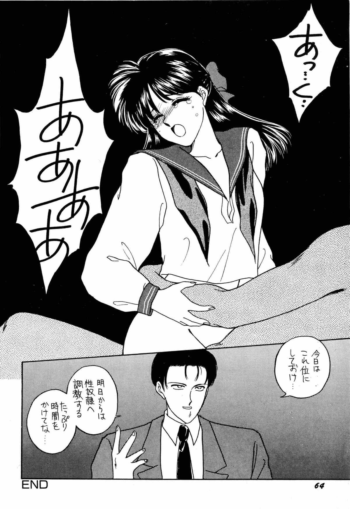 Bisyoujo Anthology '93 jyoukan 71