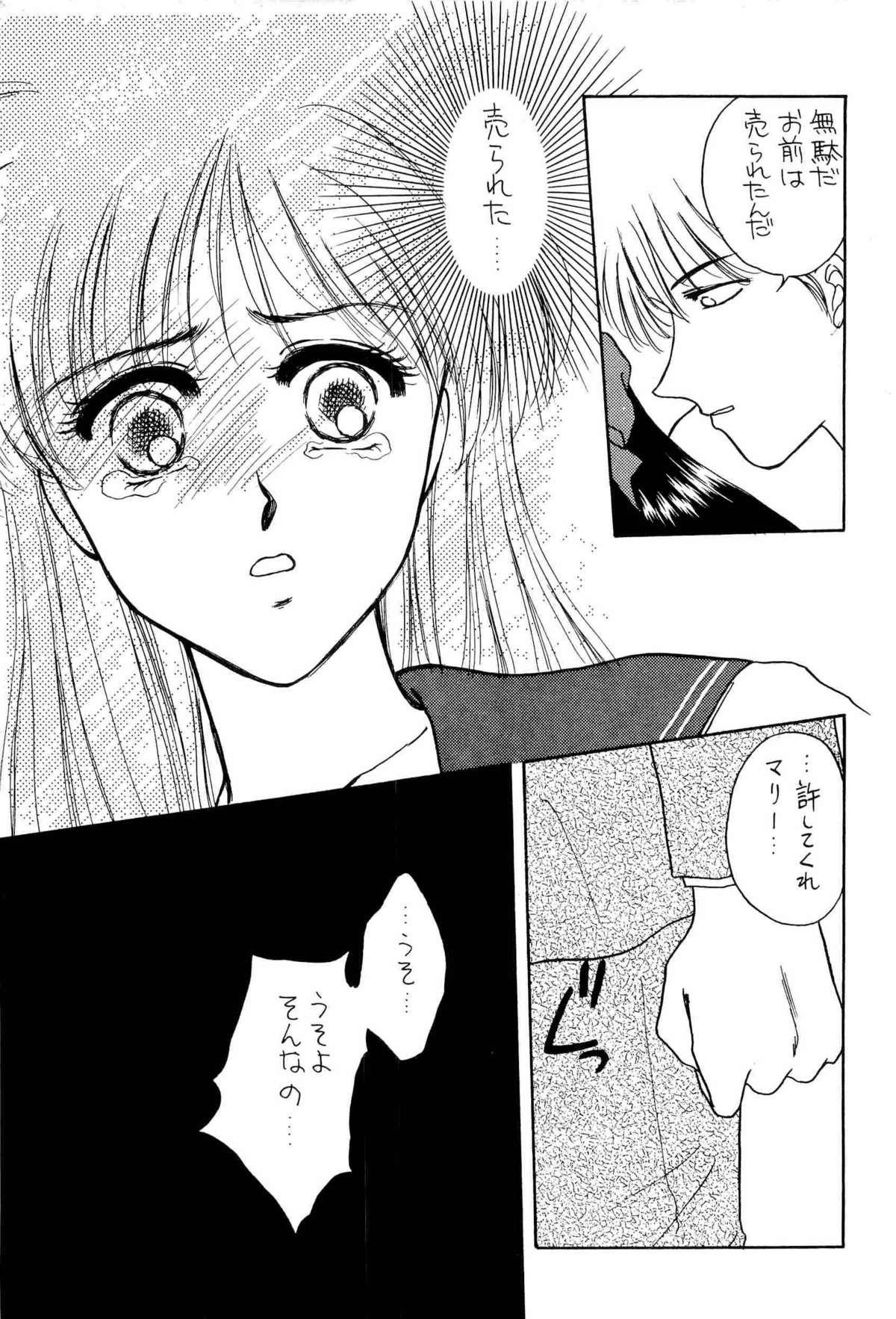 Bisyoujo Anthology '93 jyoukan 72