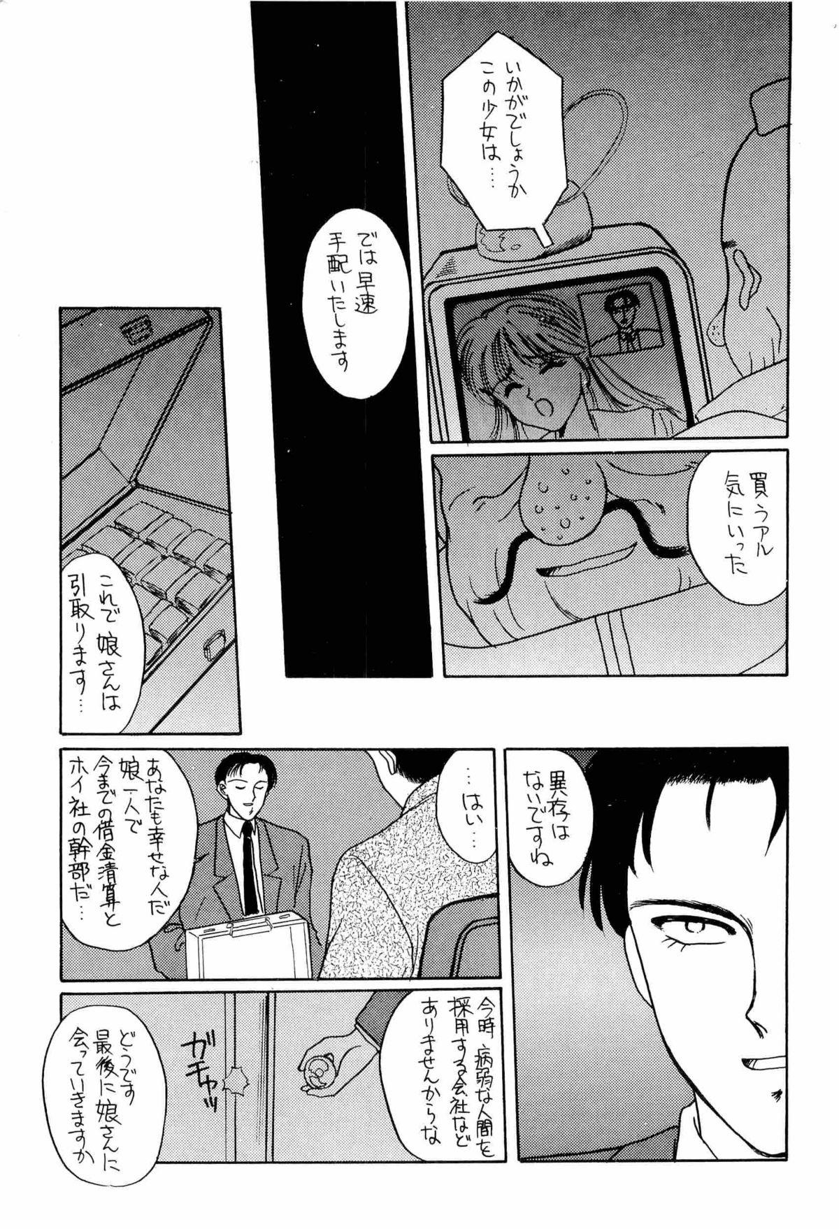 Bisyoujo Anthology '93 jyoukan 74