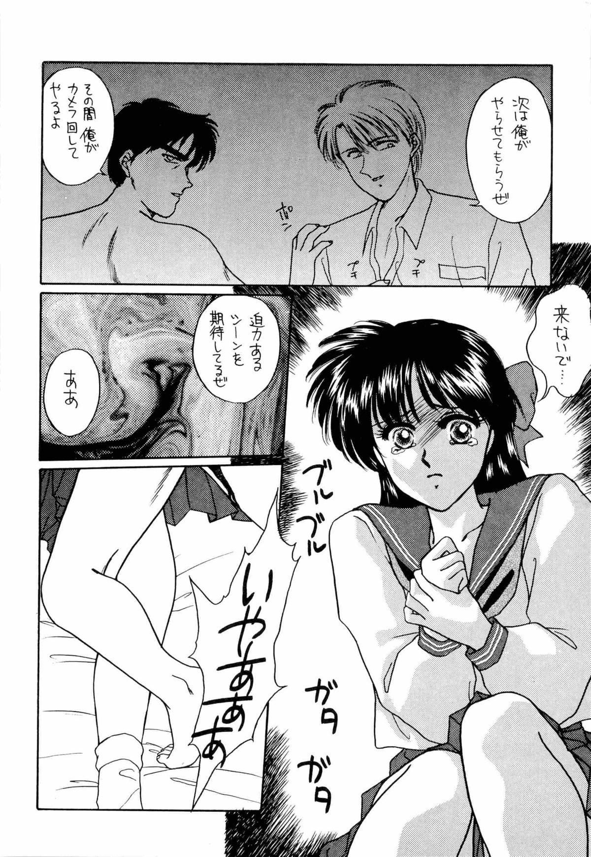 Bisyoujo Anthology '93 jyoukan 77