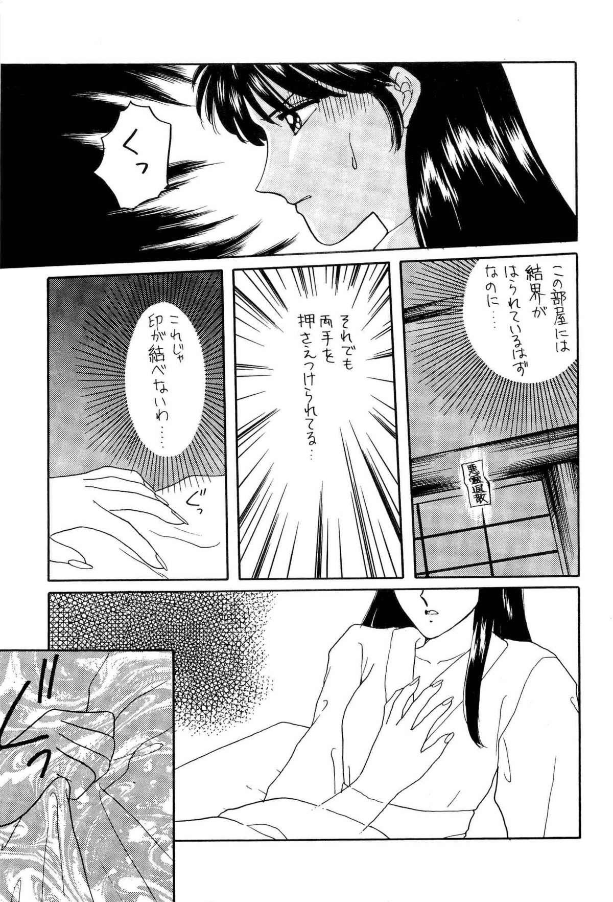 Bisyoujo Anthology '93 jyoukan 7