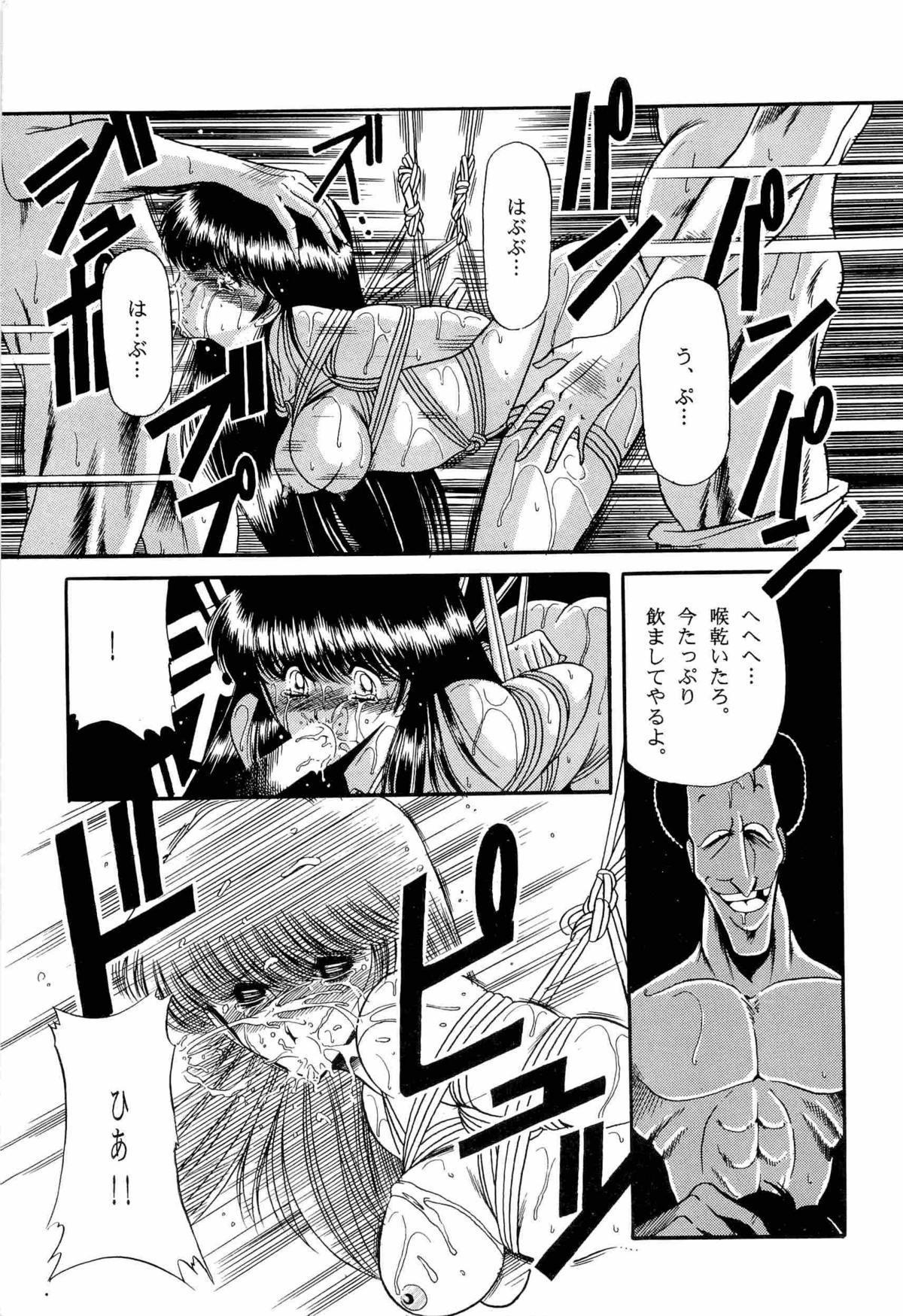Bisyoujo Anthology '93 jyoukan 89