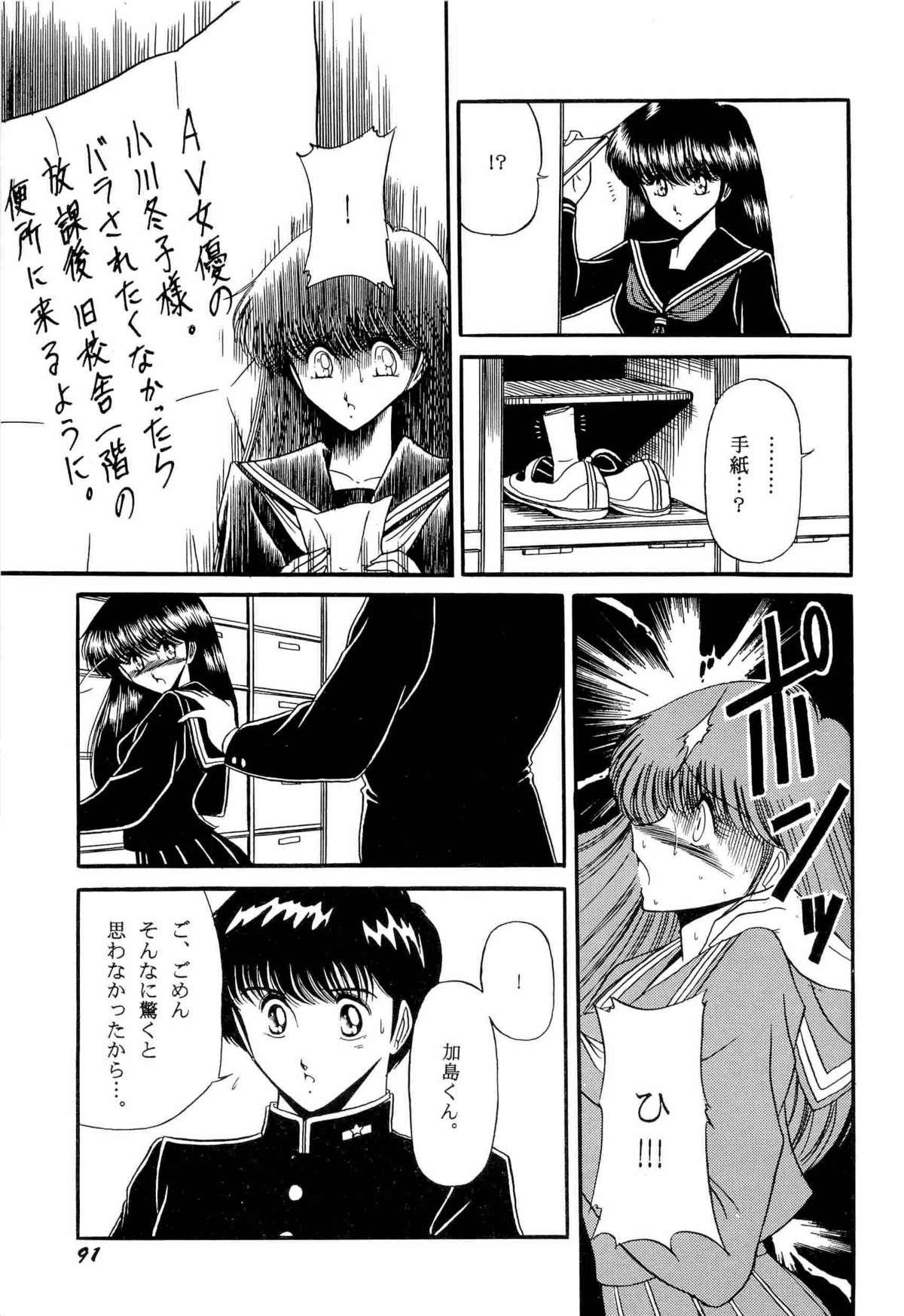 Bisyoujo Anthology '93 jyoukan 93