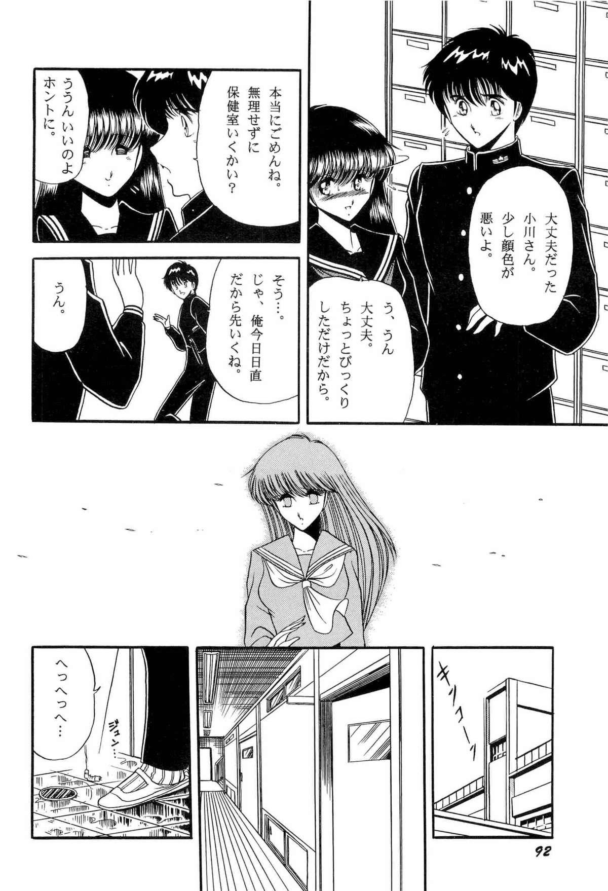 Bisyoujo Anthology '93 jyoukan 94