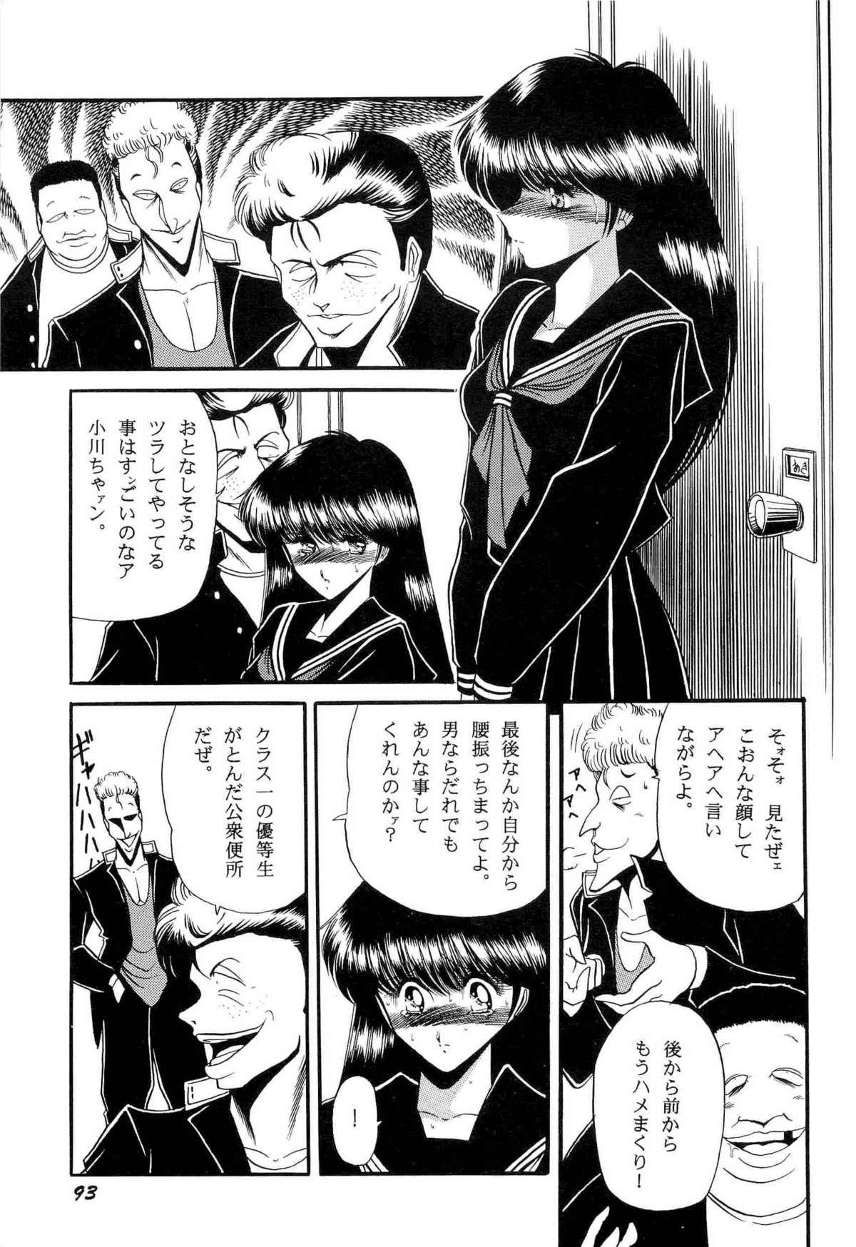 Bisyoujo Anthology '93 jyoukan 95