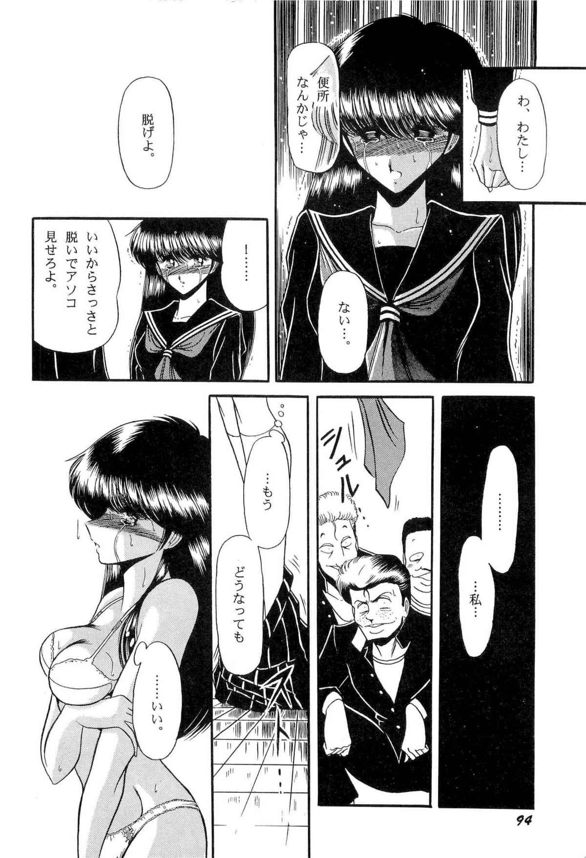 Bisyoujo Anthology '93 jyoukan 96