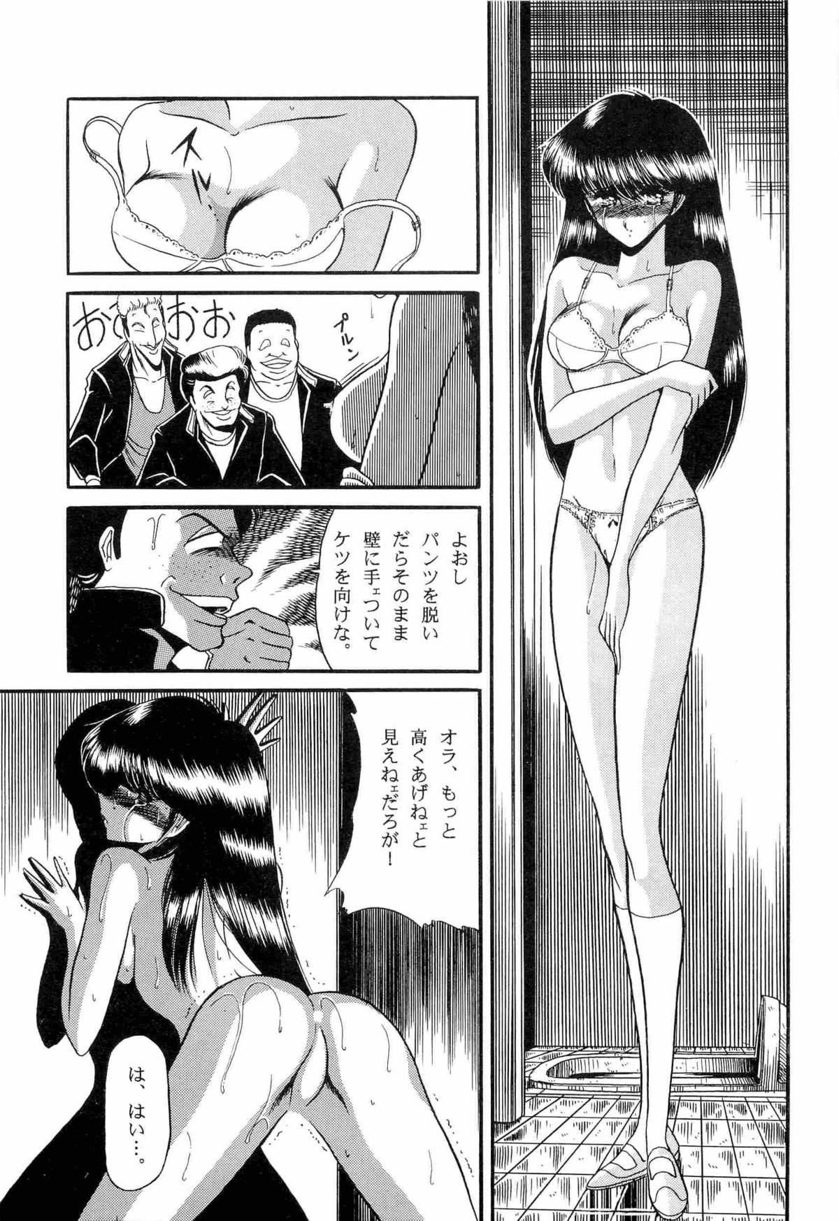 Bisyoujo Anthology '93 jyoukan 97