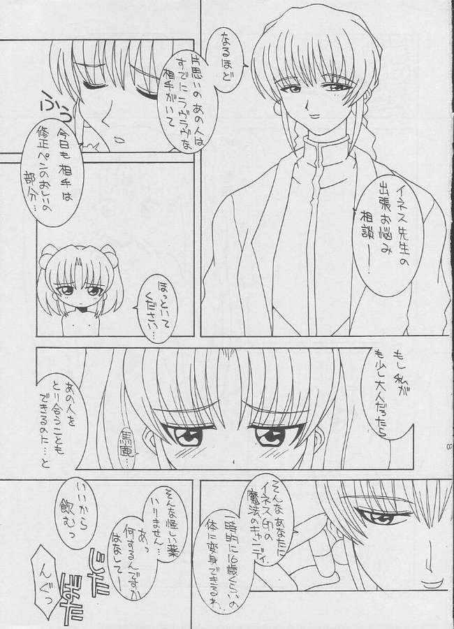Sore Da Ninpou Youji Taikei No Jutsu 3