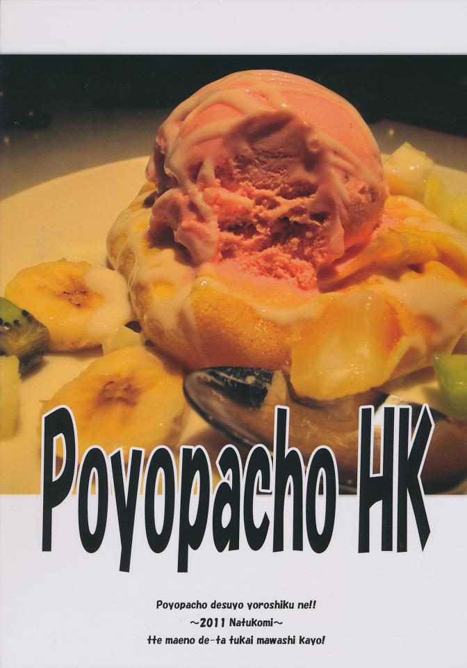 Poyopacho HK 25