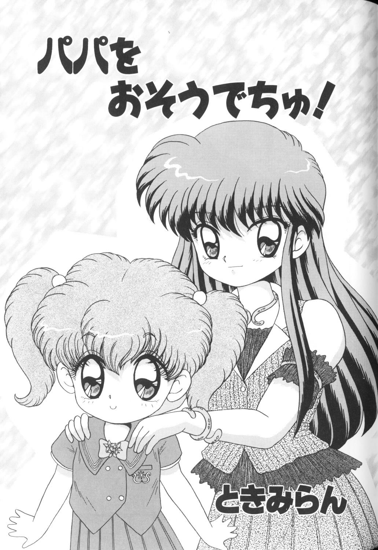 Yousei Nikki No. 1 112