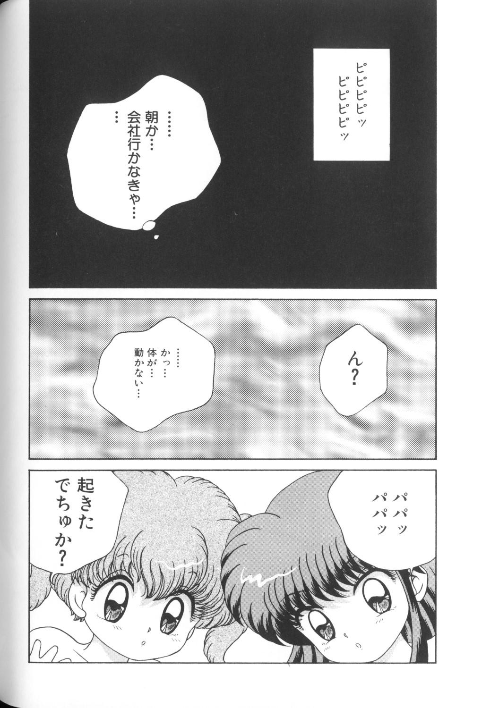 Yousei Nikki No. 1 113
