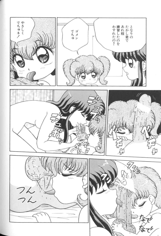 Yousei Nikki No. 1 117