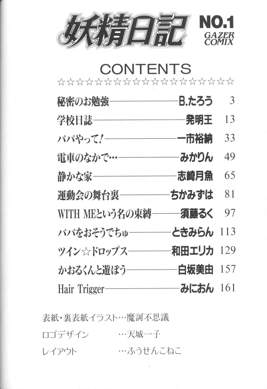 Yousei Nikki No. 1 11