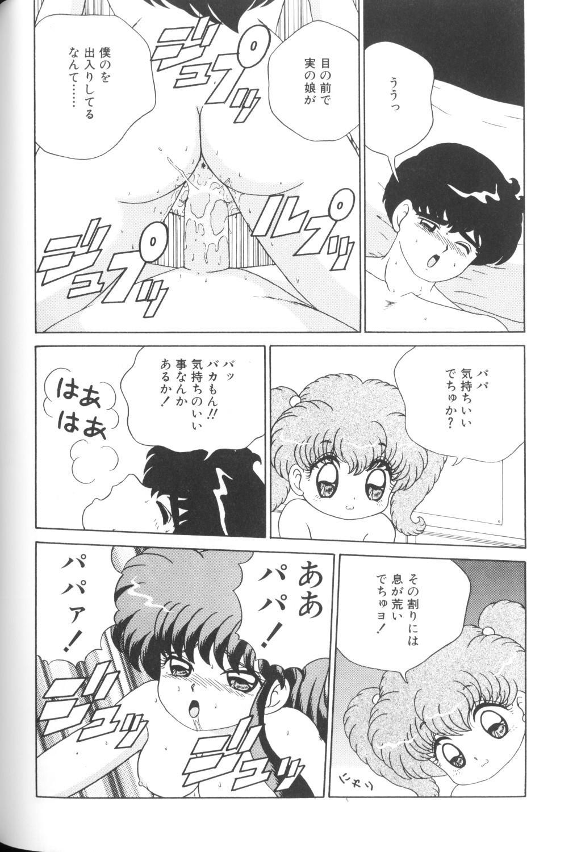 Yousei Nikki No. 1 123
