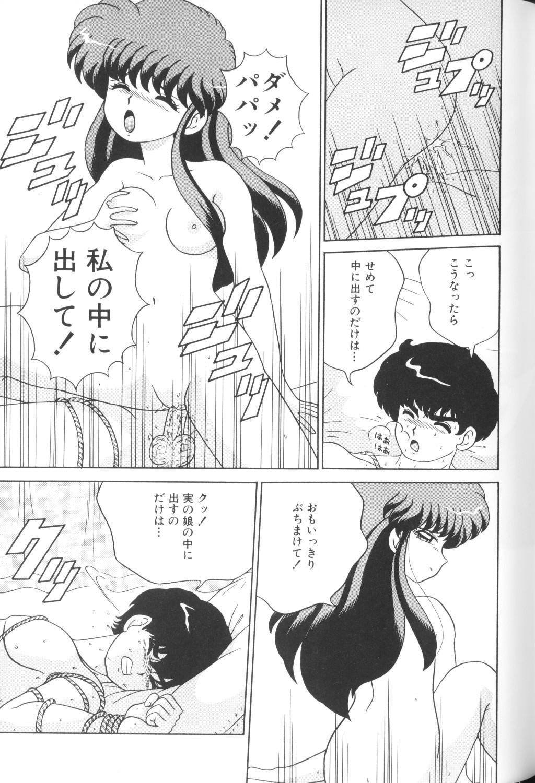 Yousei Nikki No. 1 124