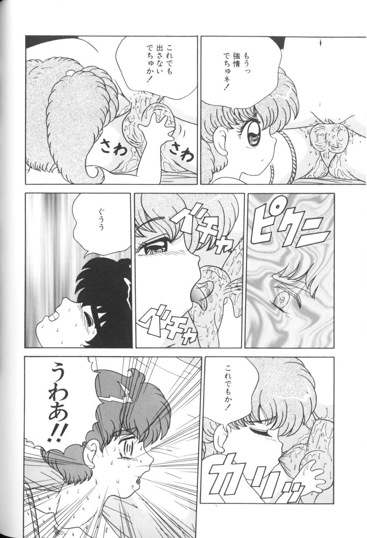 Yousei Nikki No. 1 125
