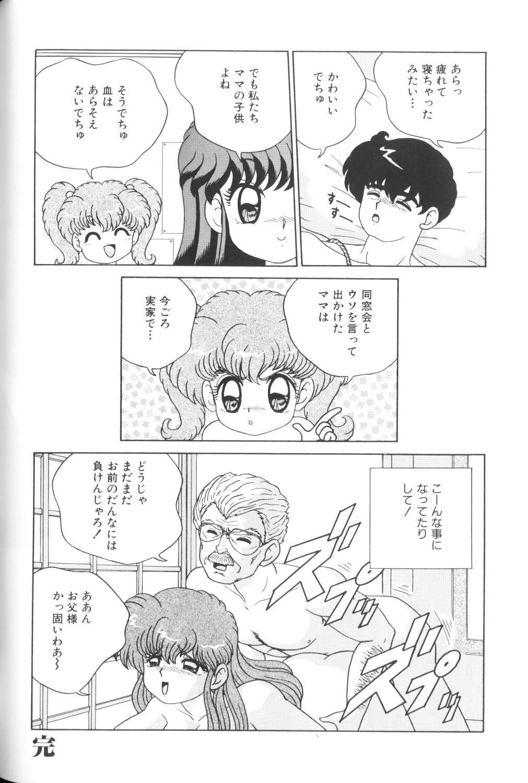 Yousei Nikki No. 1 127
