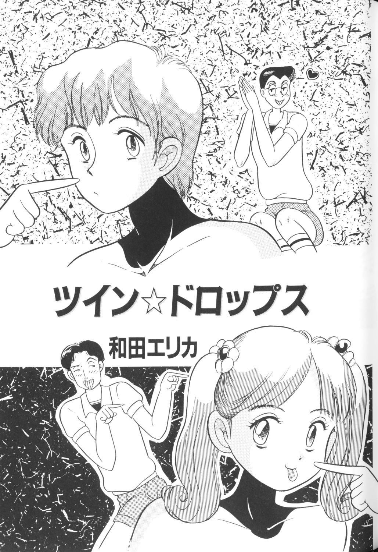 Yousei Nikki No. 1 128
