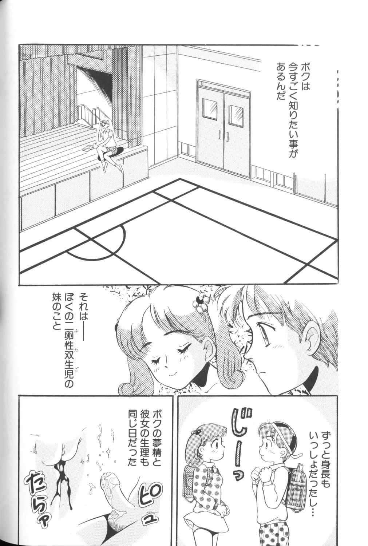 Yousei Nikki No. 1 129