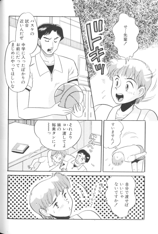 Yousei Nikki No. 1 131