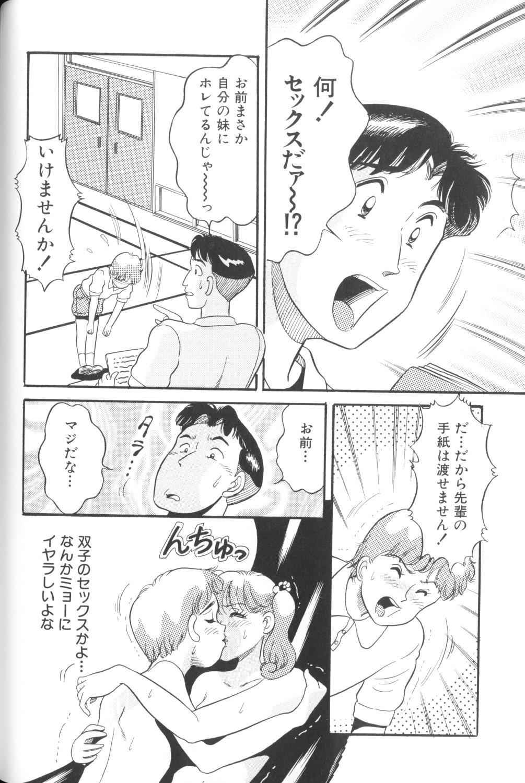 Yousei Nikki No. 1 133