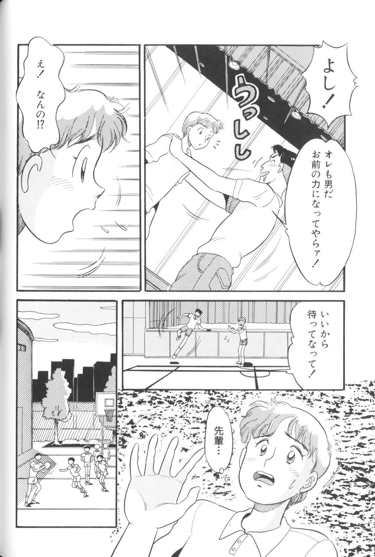 Yousei Nikki No. 1 135