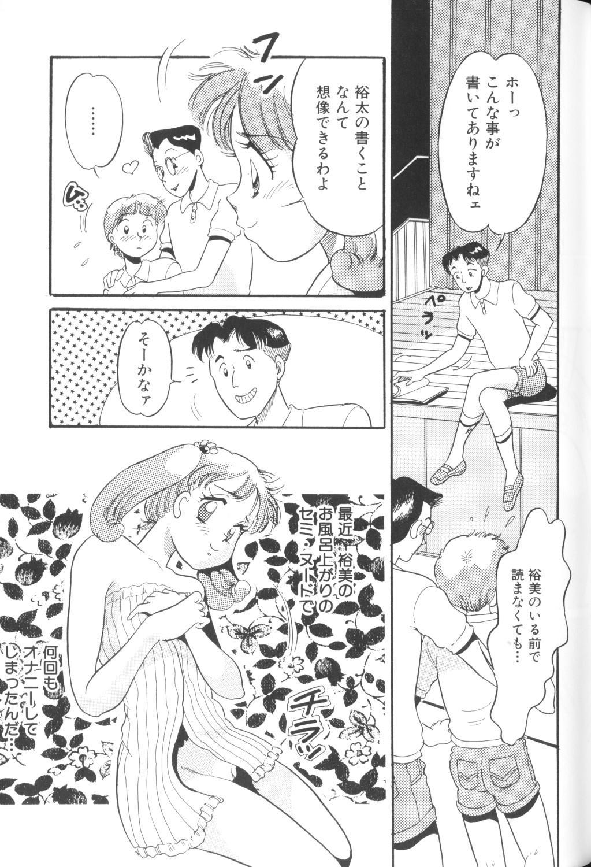Yousei Nikki No. 1 138