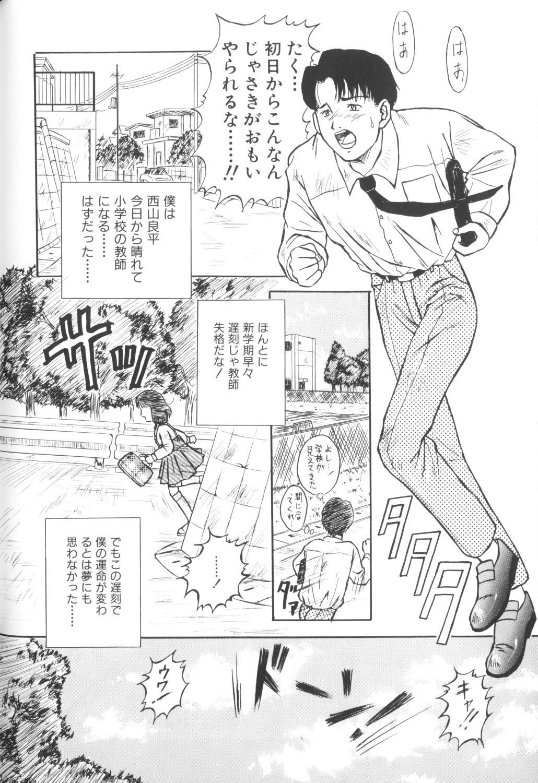Yousei Nikki No. 1 13
