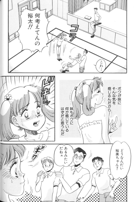 Yousei Nikki No. 1 139